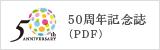 50周年記念誌(PDF)