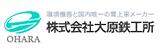 株式会社大原鉄工所