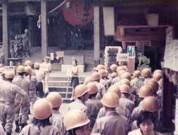 1974年(昭和49年)送長会安全祈願