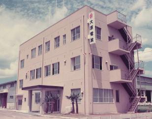 1975年新社屋竣工