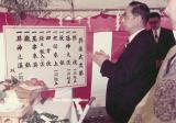 1975年新社屋(地鎮祭)