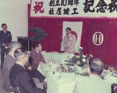 1975年(昭和50年)創立10年記念