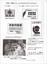 1994年(平成6年)発工研会報掲載
