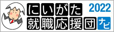 にいがた就活応援団ナビ2022