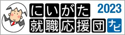 にいがた就活応援団ナビ2023
