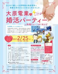 婚活komachi広告_01