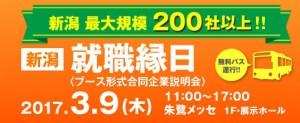 20170309縁日B
