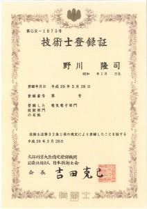 20170328 野川 技術士(電気電子部門)_01 - コピー