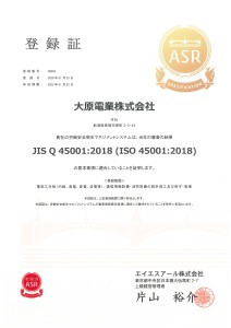20200123 ISO 45001:2018登録証(ASR)_01