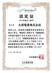 健康経営 2021認定書 (734x1024)