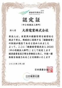 健康経営 2020認定書 (720x1024)